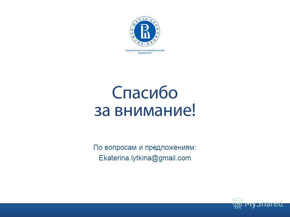 По вопросам и предложениям: Ekaterina.lytkina@gmail.com
