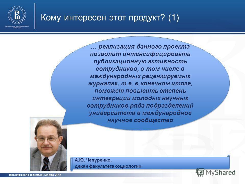 Высшая школа экономики, Москва, 2014 Кому интересен этот продукт? (1) … реализация данного проекта позволит интенсифицировать публикационную активность сотрудников, в том числе в международных рецензируемых журналах, т.е. в конечном итоге, поможет по