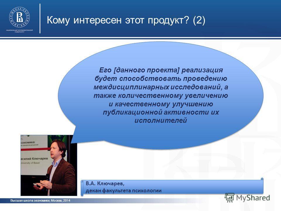 Высшая школа экономики, Москва, 2014 Кому интересен этот продукт? (2) Его [данного проекта] реализация будет способствовать проведению междисциплинарных исследований, а также количественному увеличению и качественному улучшению публикационной активно