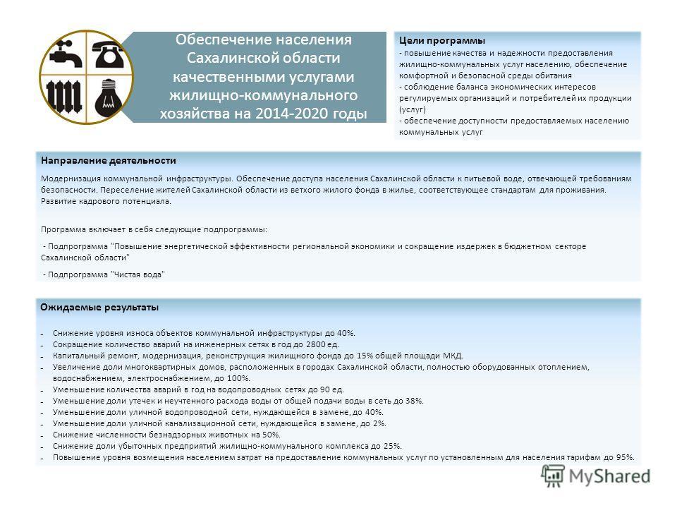 Обеспечение населения Сахалинской области качественными услугами жилищно-коммунального хозяйства на 2014-2020 годы Цели программы - повышение качества и надежности предоставления жилищно-коммунальных услуг населению, обеспечение комфортной и безопасн