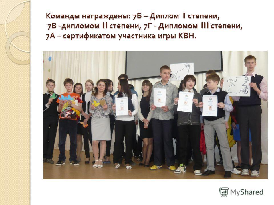 Команды награждены : 7 Б – Диплом I степени, 7 В - дипломом II степени, 7 Г - Дипломом III степени, 7 А – сертификатом участника игры КВН.