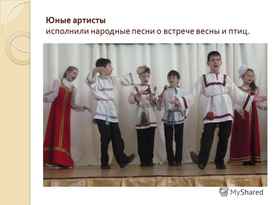 Юные артисты исполнили народные песни о встрече весны и птиц.