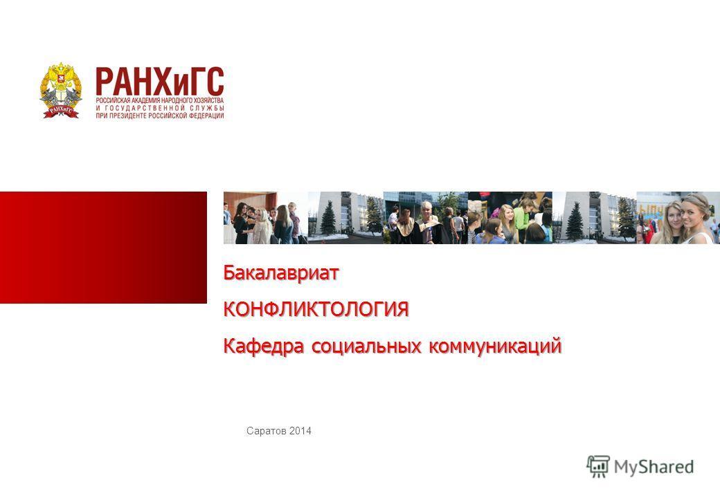 БакалавриатКОНФЛИКТОЛОГИЯ Кафедра социальных коммуникаций Саратов 2014