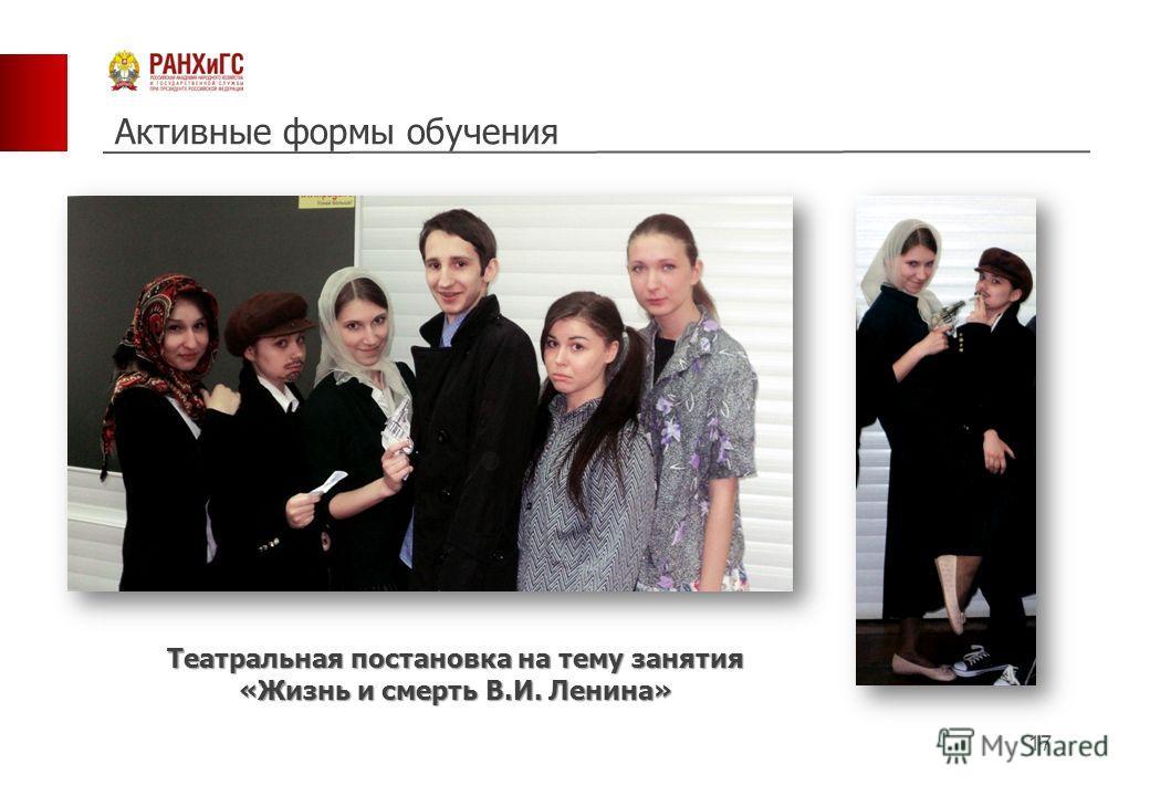 17 Активные формы обучения Театральная постановка на тему занятия «Жизнь и смерть В.И. Ленина»