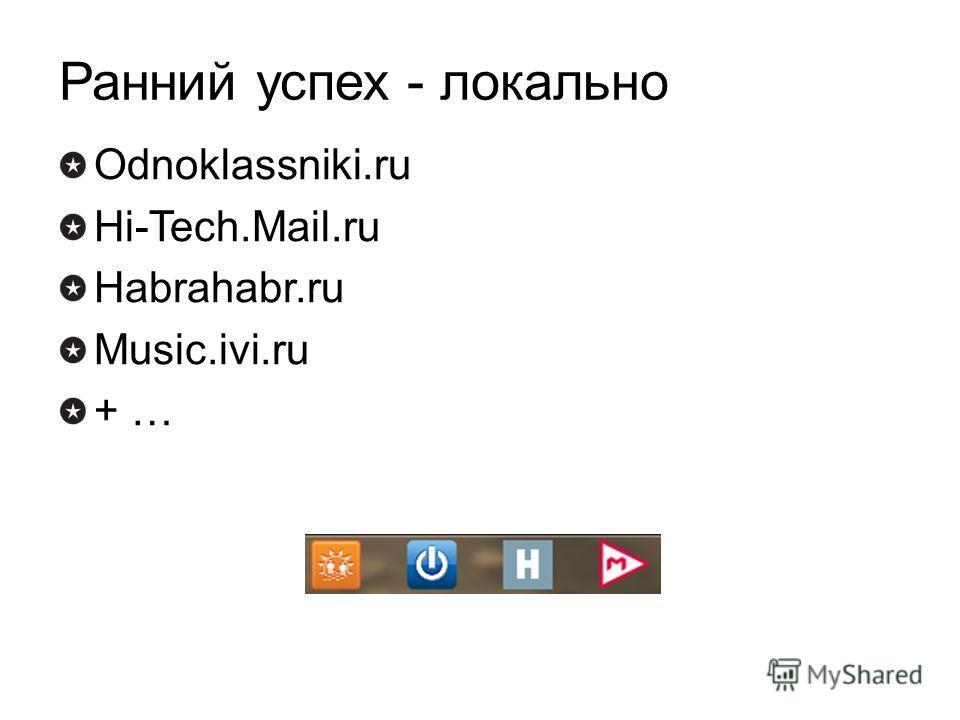 Ранний успех - локально Odnoklassniki.ru Hi-Tech.Mail.ru Habrahabr.ru Music.ivi.ru + …