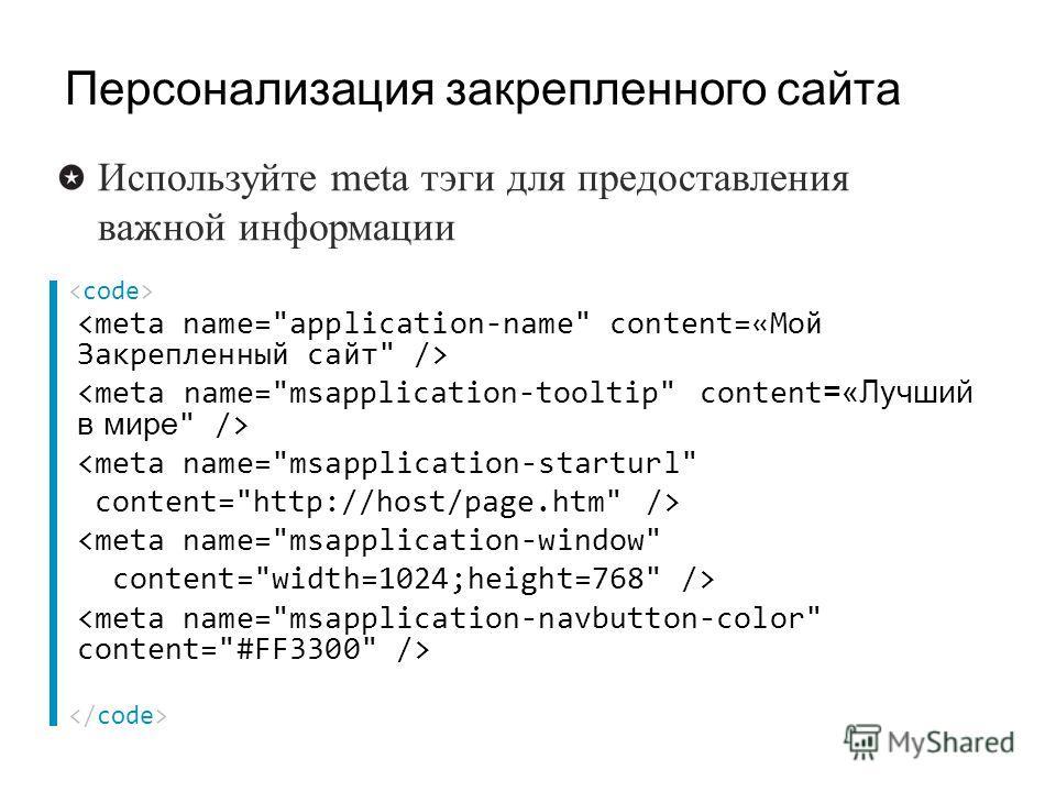 Используйте meta тэги для предоставления важной информации Персонализация закрепленного сайта
