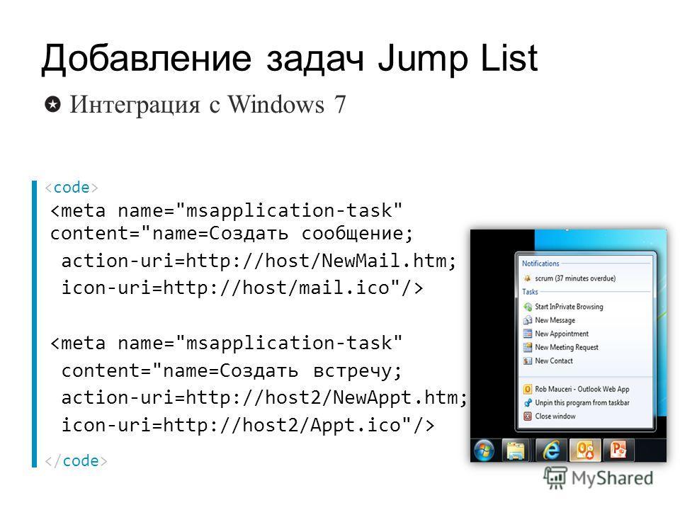 Интеграция с Windows 7 Добавление задач Jump List