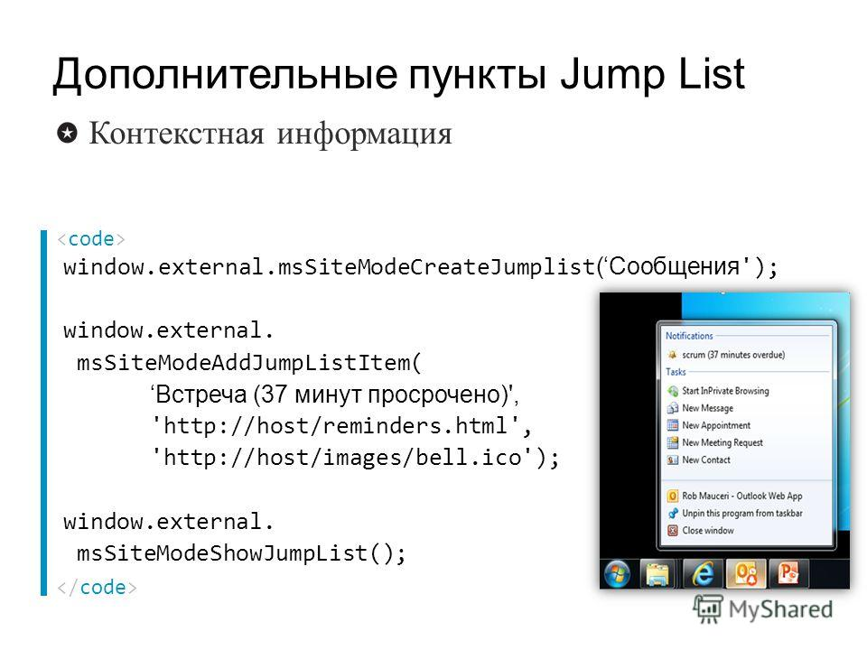 window.external.msSiteModeCreateJumplist (Сообщения '); window.external. msSiteModeAddJumpListItem( Встреча (37 минут просрочено)', 'http://host/reminders.html', 'http://host/images/bell.ico'); window.external. msSiteModeShowJumpList(); Контекстная и