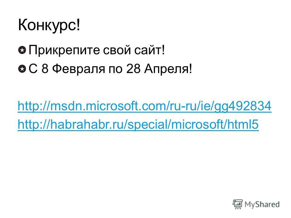 Конкурс! Прикрепите свой сайт! С 8 Февраля по 28 Апреля! http://msdn.microsoft.com/ru-ru/ie/gg492834 http://habrahabr.ru/special/microsoft/html5