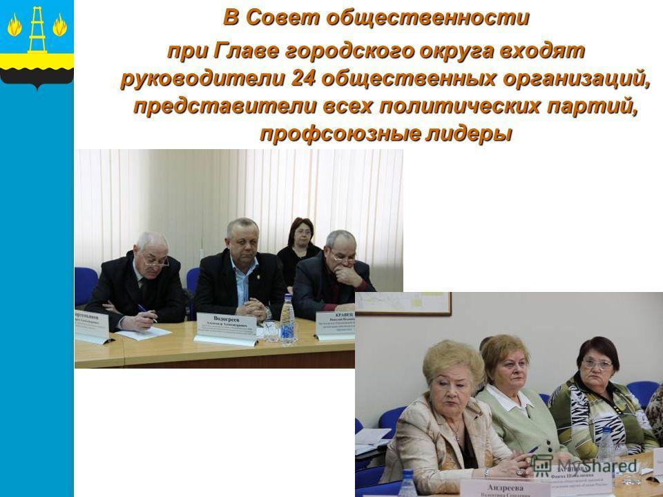 В Совет общественности при Главе городского округа входят руководители 24 общественных организаций, представители всех политических партий, профсоюзные лидеры