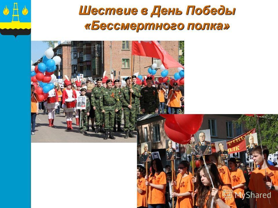 Шествие в День Победы «Бессмертного полка»