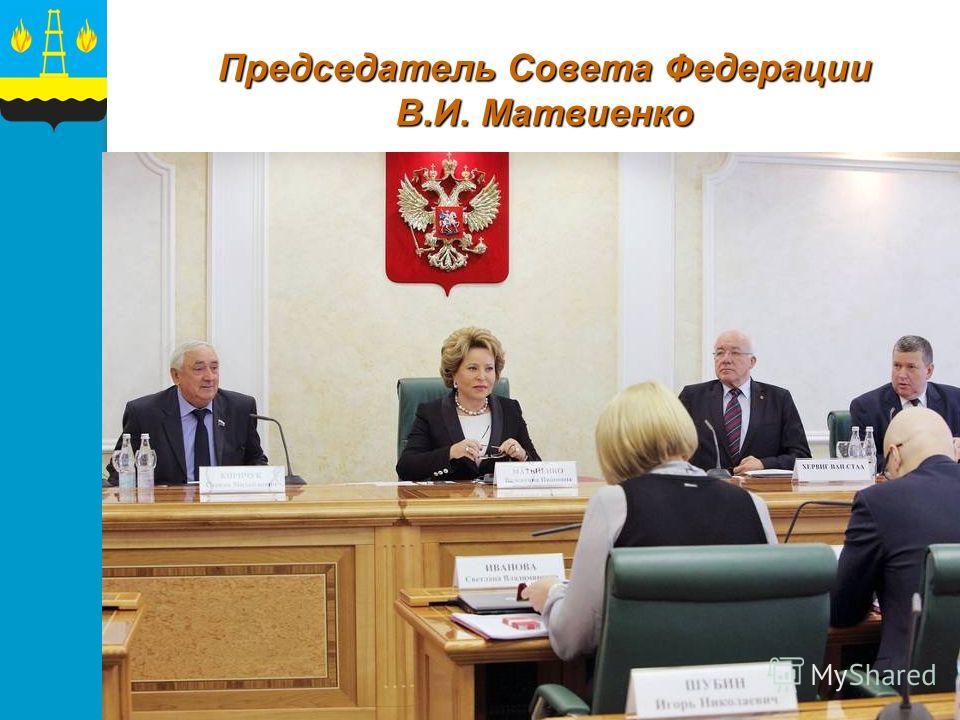 Председатель Совета Федерации В.И. Матвиенко