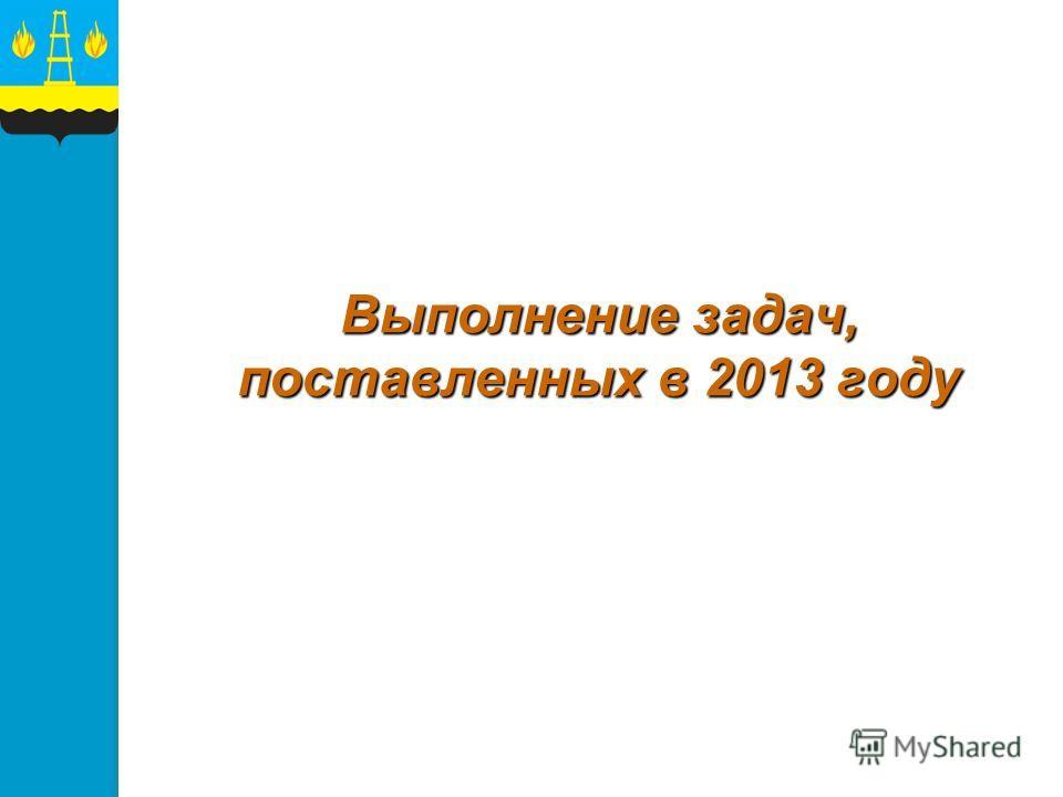 Выполнение задач, поставленных в 2013 году