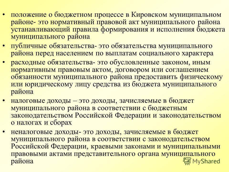 положение о бюджетном процессе в Кировском муниципальном районе- это нормативный правовой акт муниципального района устанавливающий правила формирования и исполнения бюджета муниципального района публичные обязательства- это обязательства муниципальн
