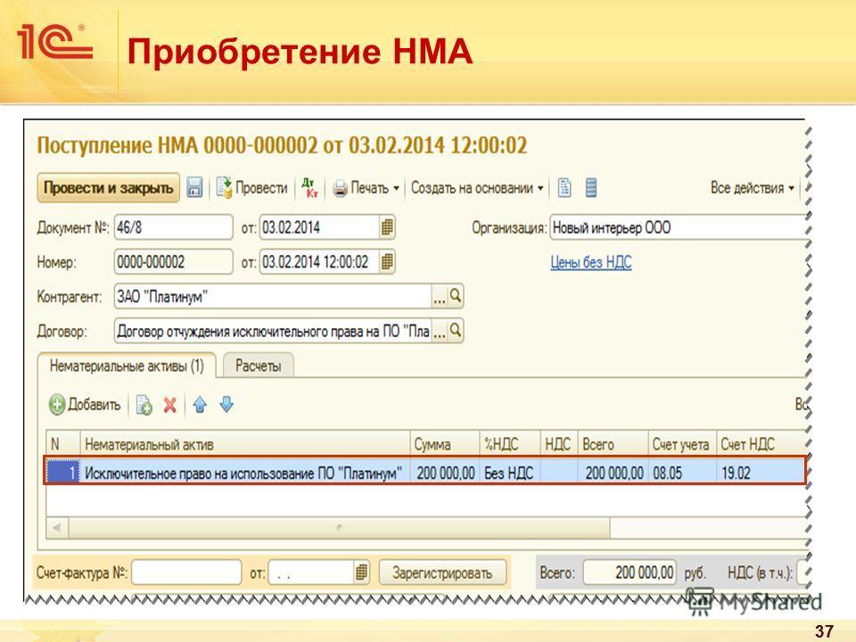 37 Приобретение НМА 37
