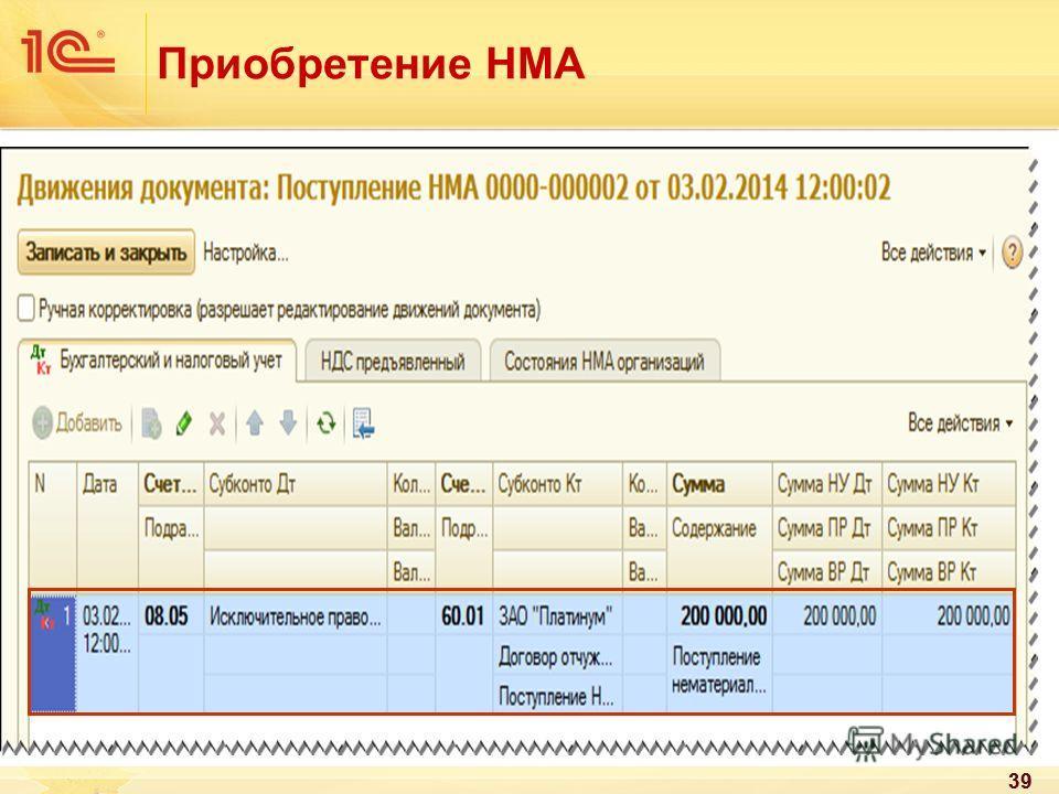 39 Приобретение НМА 39