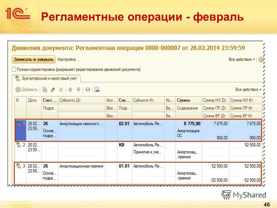 46 Регламентные операции - февраль 46