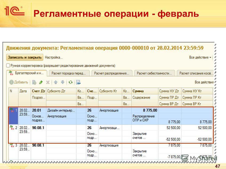 47 Регламентные операции - февраль 47