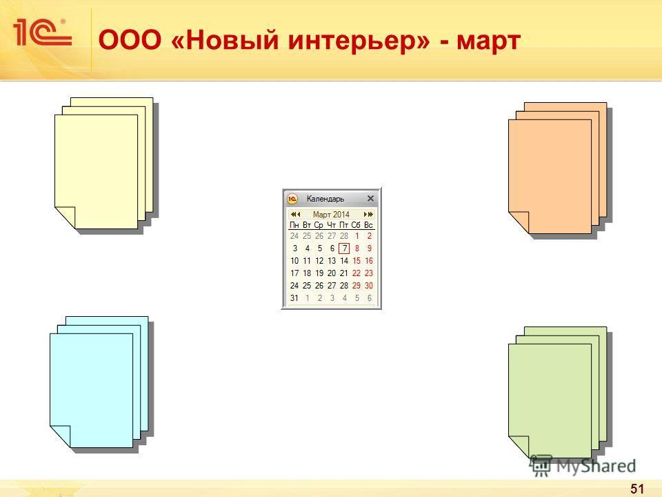 51 ООО «Новый интерьер» - март