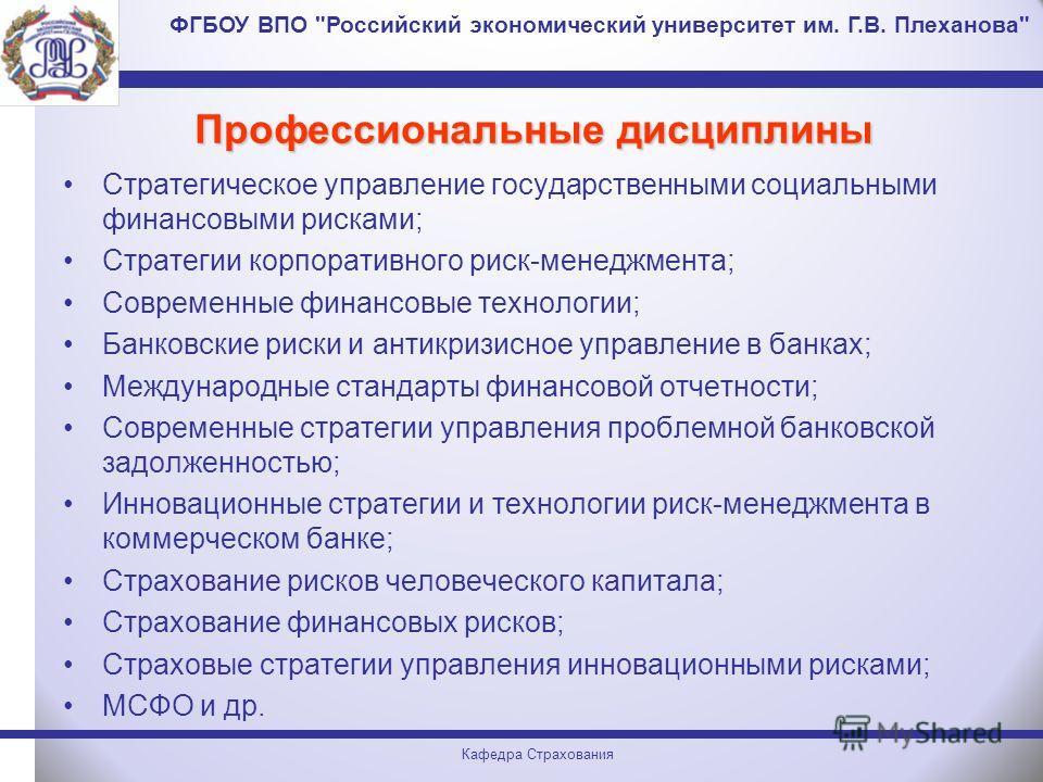 ФГБОУ ВПО
