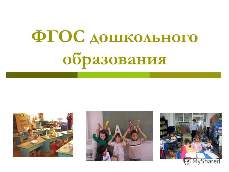 ФГОС дошкольного образования