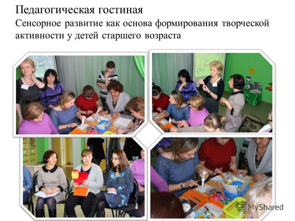 Педагогическая гостиная Сенсорное развитие как основа формирования творческой активности у детей старшего возраста