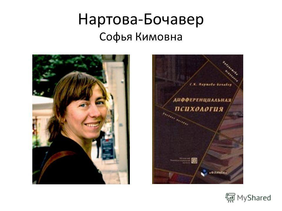 Нартова-Бочавер Софья Кимовна