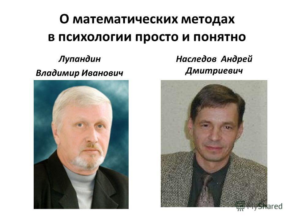 О математических методах в психологии просто и понятно Лупандин Владимир Иванович Наследов Андрей Дмитриевич