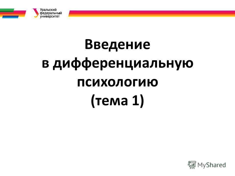 Введение в дифференциальную психологию (тема 1)