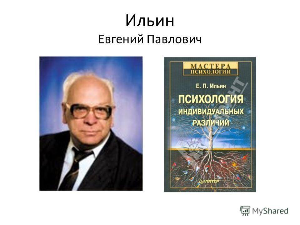 Ильин Евгений Павлович