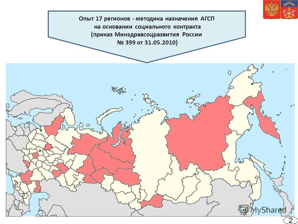 2 Опыт 17 регионов - методика назначения АГСП на основании социального контракта (приказ Минздравсоцразвития России 399 от 31.05.2010)