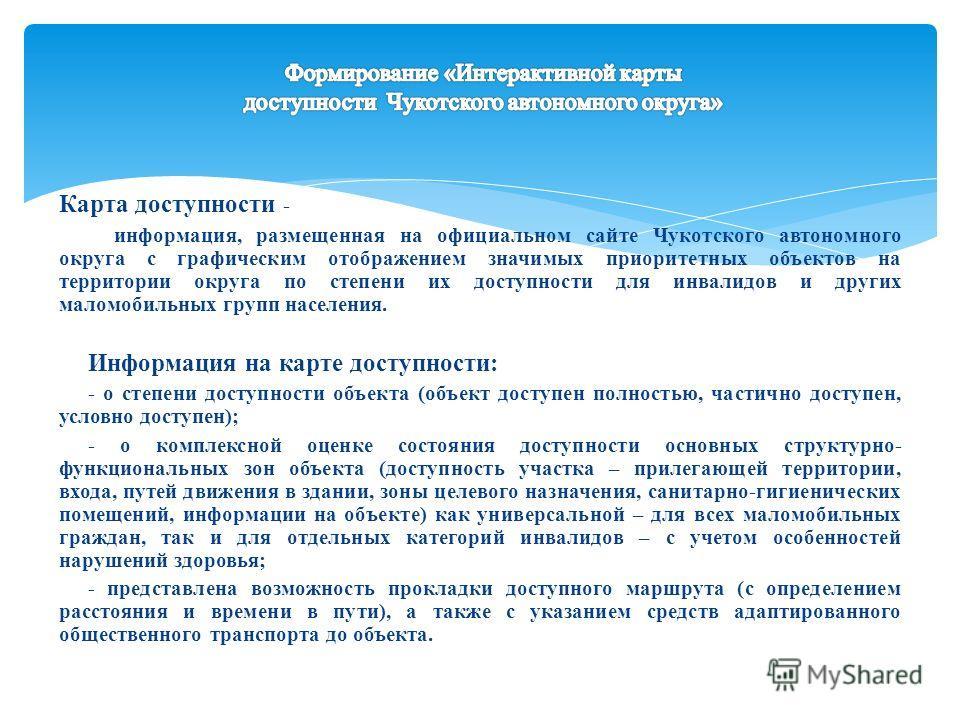 Карта доступности - информация, размещенная на официальном сайте Чукотского автономного округа с графическим отображением значимых приоритетных объектов на территории округа по степени их доступности для инвалидов и других маломобильных групп населен