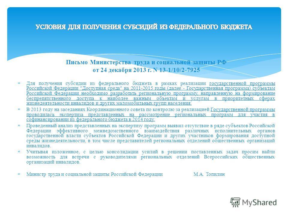 Письмо Министерства труда и социальной защиты РФ от 24 декабря 2013 г. N 13-1/10/2-7925 Для получения субсидии из федерального бюджета в рамках реализации государственной программы Российской Федерации