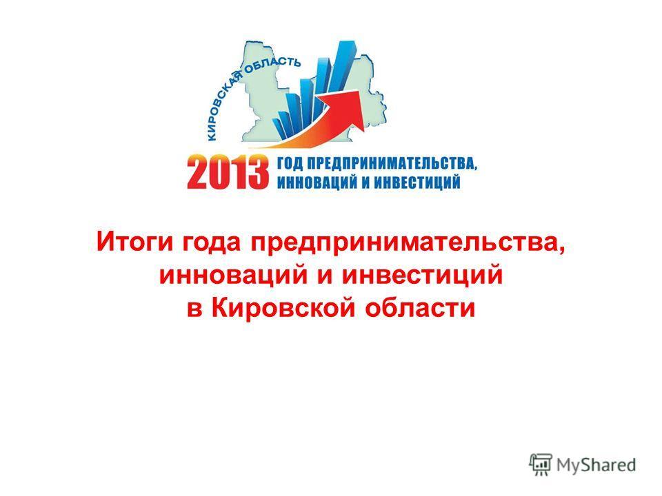 Итоги года предпринимательства, инноваций и инвестиций в Кировской области