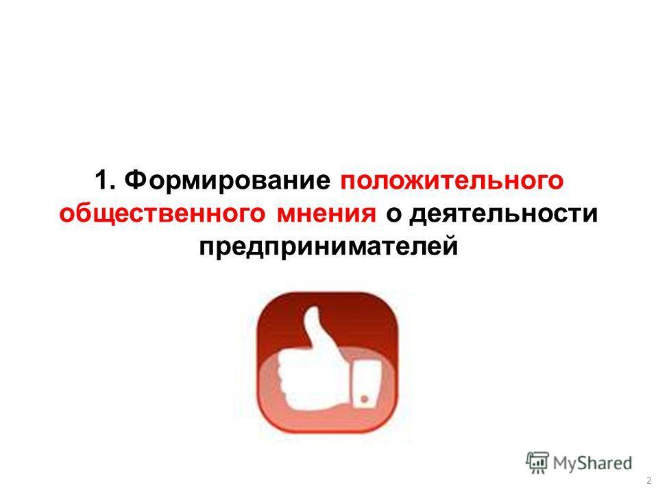 1. Формирование положительного общественного мнения о деятельности предпринимателей 2