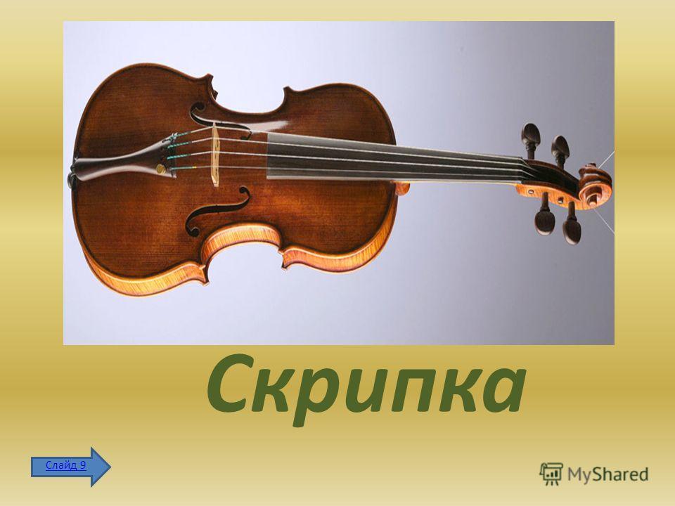 Скрипка Слайд 9