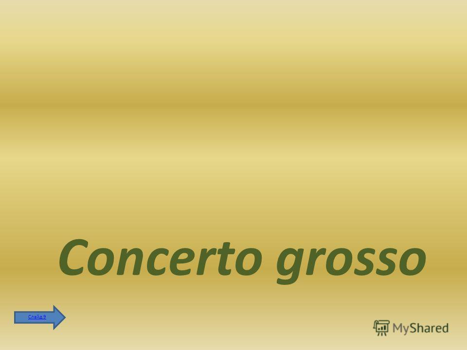 Conсerto grosso Слайд 9