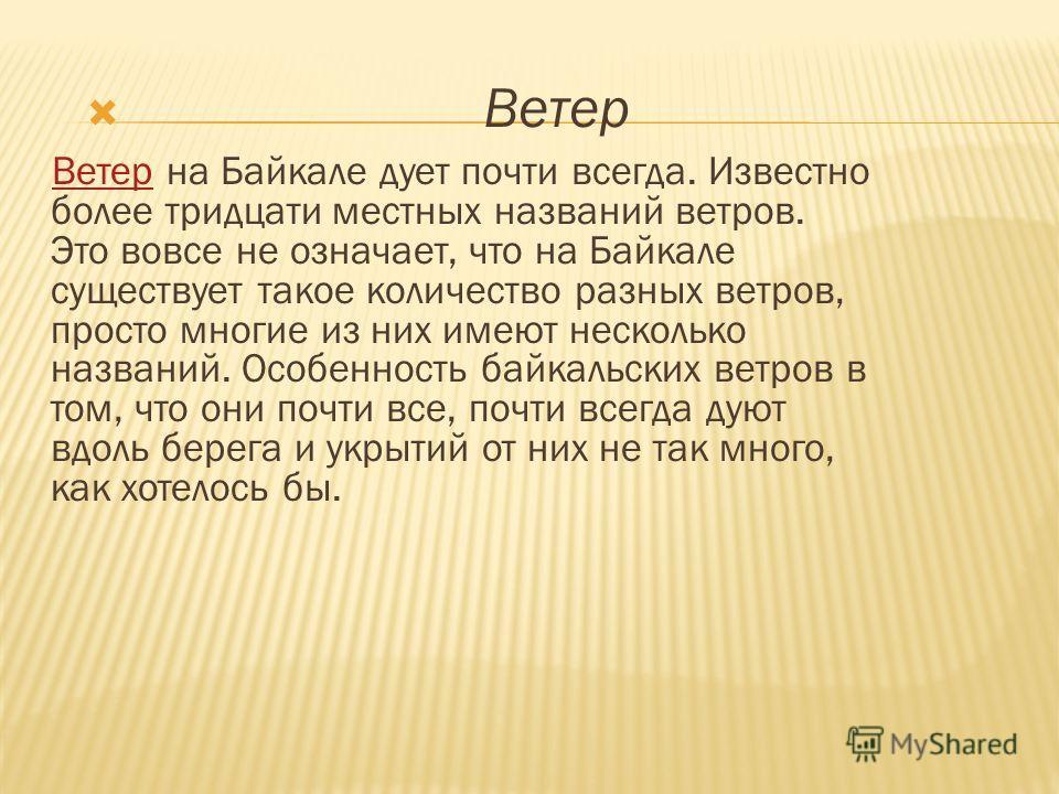 Ветер на Байкале дует почти всегда. Известно более тридцати местных названий ветров. Это вовсе не означает, что на Байкале существует такое количество разных ветров, просто многие из них имеют несколько названий. Особенность байкальских ветров в том,