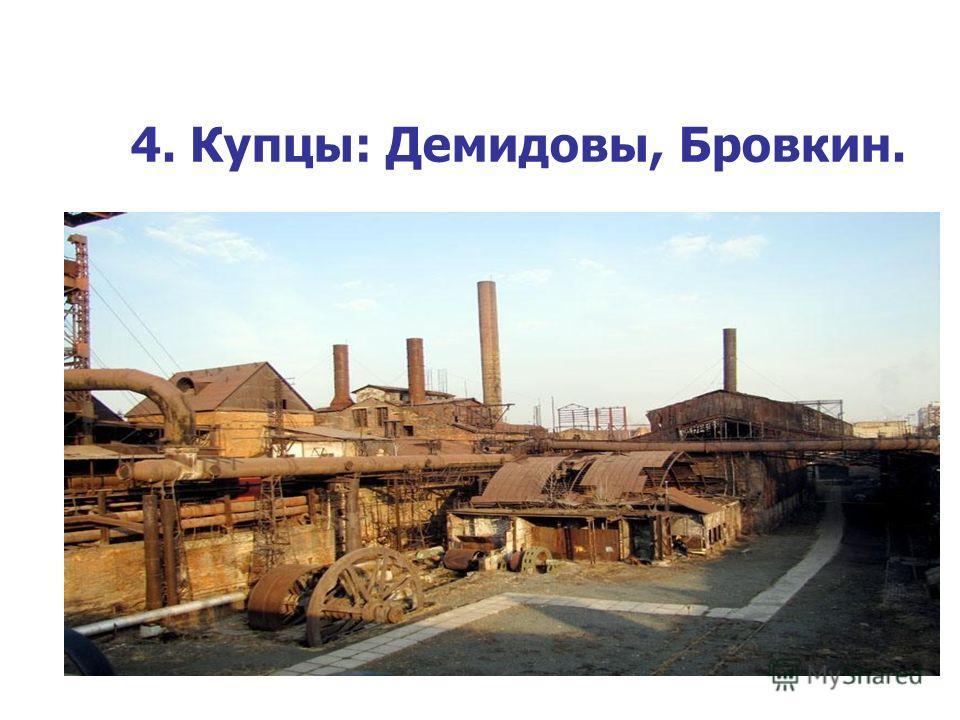 4. Купцы: Демидовы, Бровкин.