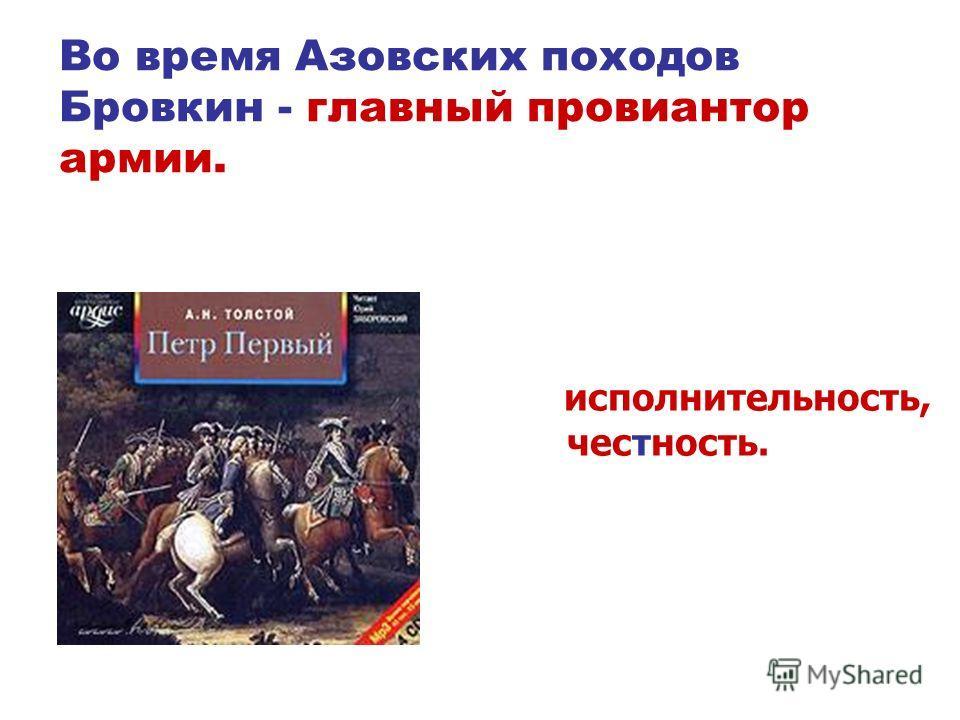 Во время Азовских походов Бровкин - главный провиантор армии. исполнительность, честность.