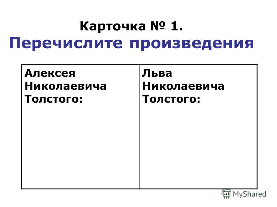 Карточка 1. Перечислите произведения Алексея Николаевича Толстого: Льва Николаевича Толстого: