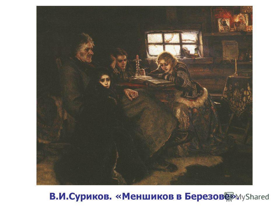 В.И.Суриков. «Меншиков в Березове».