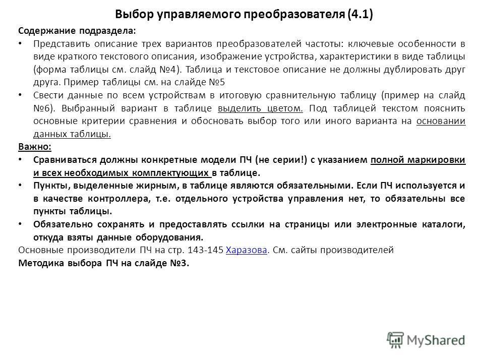Выбор управляемого преобразователя (4.1) Содержание подраздела: Представить описание трех вариантов преобразователей частоты: ключевые особенности в виде краткого текстового описания, изображение устройства, характеристики в виде таблицы (форма табли