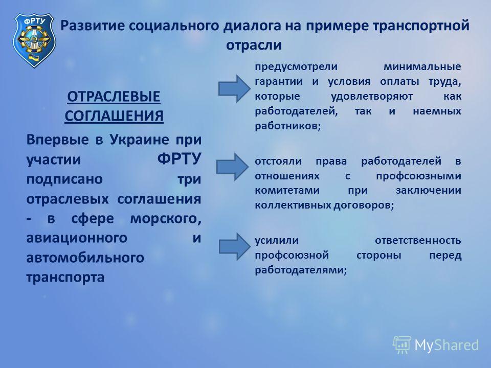 Развитие социального диалога на примере транспортной отрасли ОТРАСЛЕВЫЕ СОГЛАШЕНИЯ Впервые в Украине при участии ФРТУ подписано три отраслевых соглашения - в сфере морского, авиационного и автомобильного транспорта предусмотрели минимальные гарантии