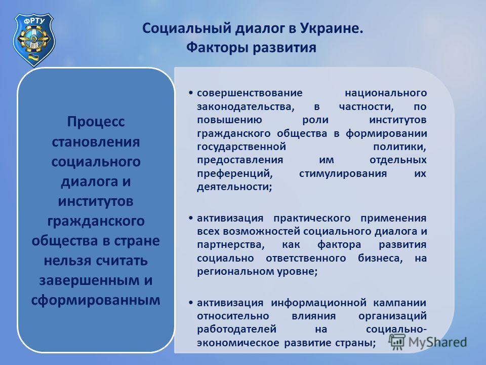 Социальный диалог в Украине. Факторы развития совершенствование национального законодательства, в частности, по повышению роли институтов гражданского общества в формировании государственной политики, предоставления им отдельных преференций, стимулир