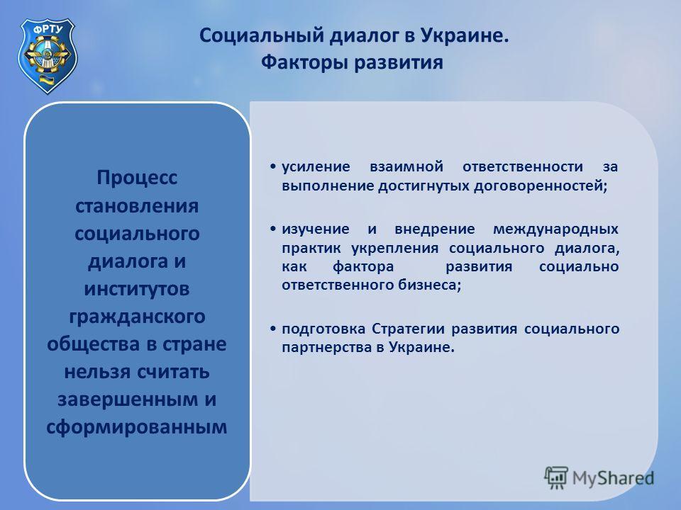 Социальный диалог в Украине. Факторы развития усиление взаимной ответственности за выполнение достигнутых договоренностей; изучение и внедрение международных практик укрепления социального диалога, как фактора развития социально ответственного бизнес