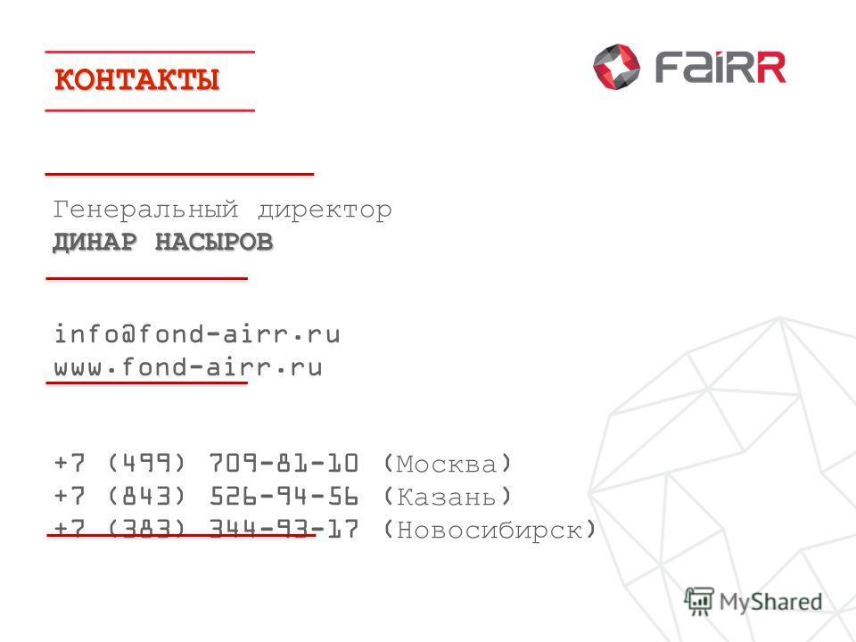 КОНТАКТЫ Генеральный директор ДИНАР НАСЫРОВ info@fond-airr.ru www.fond-airr.ru +7 (499) 709-81-10 (Москва) +7 (843) 526-94-56 (Казань) +7 (383) 344-93-17 (Новосибирск)