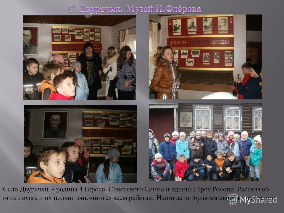 Село Двуречки - родина 4 Героев Советского Союза и одного Героя России. Рассказ об этих людях и их подвиг запомнится всем ребятам. Наши дети гордятся своими земляками !