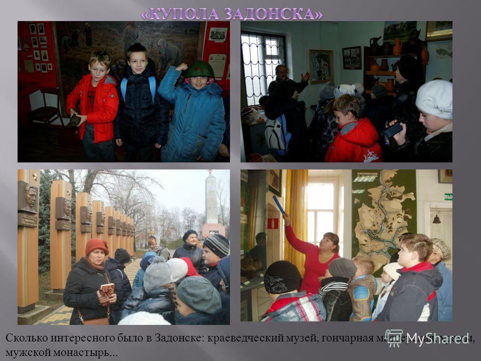 Сколько интересного было в Задонске : краеведческий музей, гончарная мастерская, храмы, мужской монастырь...