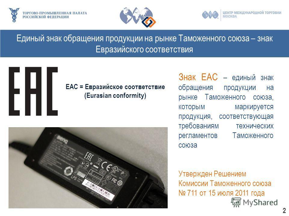 Единый знак обращения продукции на рынке Таможенного союза – знак Евразийского соответствия Знак ЕАС – единый знак обращения продукции на рынке Таможенного союза, которым маркируется продукция, соответствующая требованиям технических регламентов Тамо
